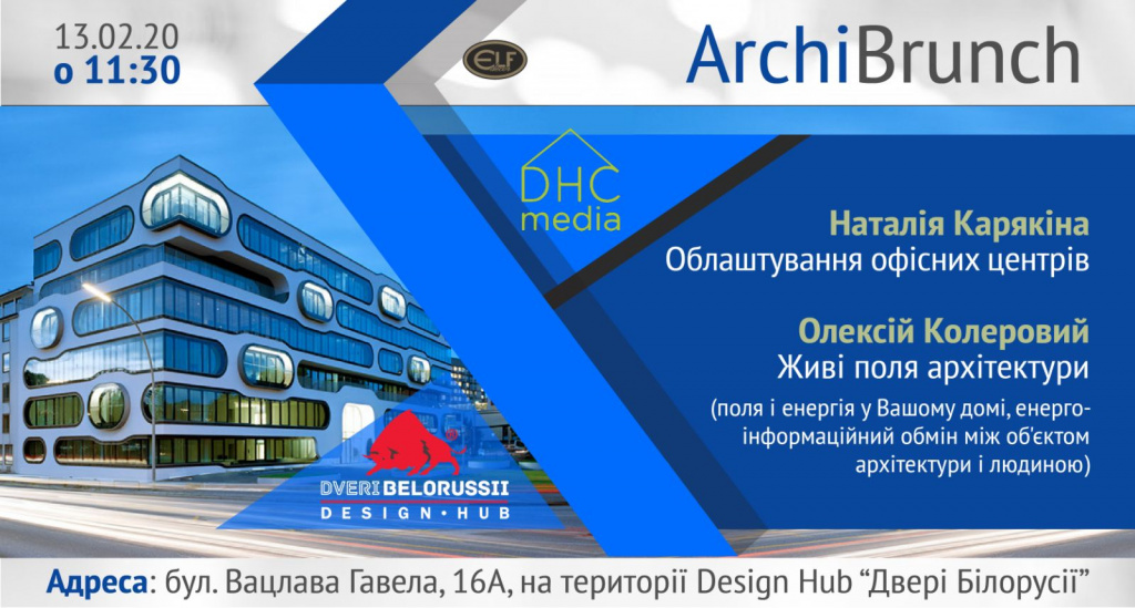 Archi Brunch в Dveri Belorussii Design Hub
